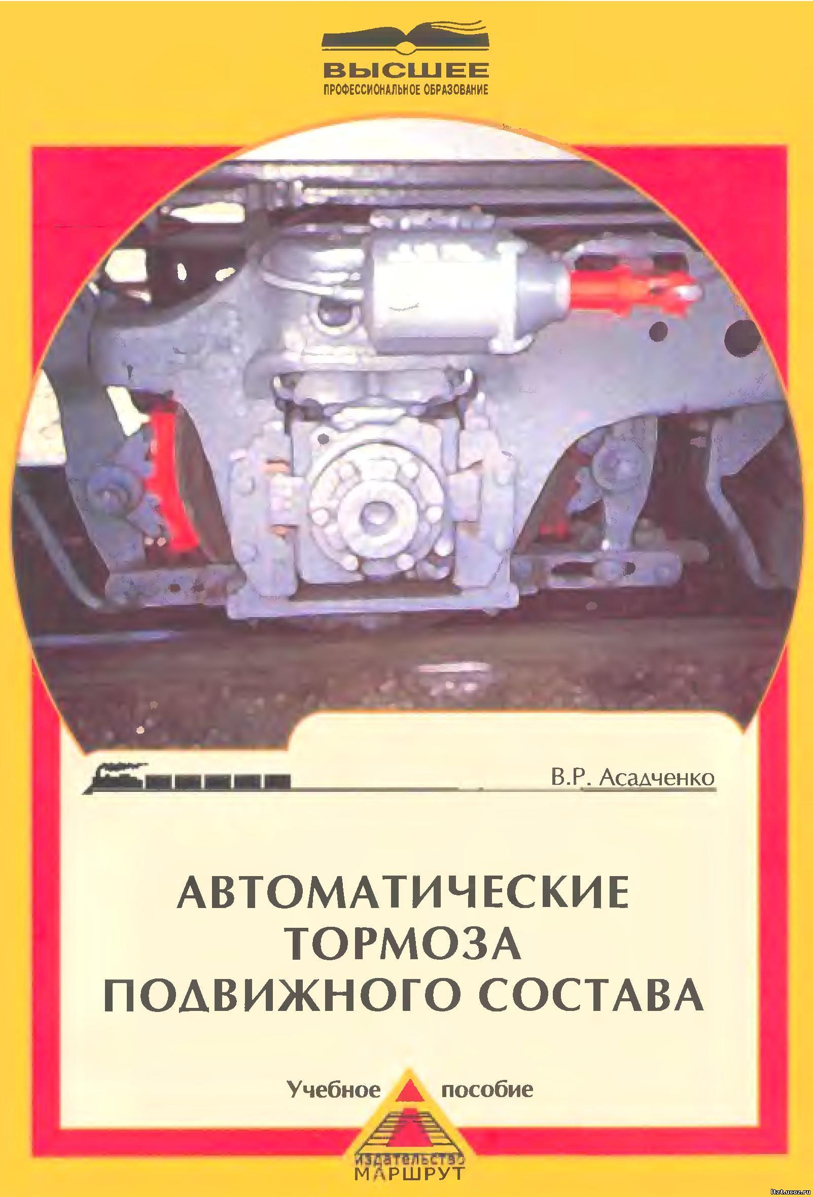 Учебник По Автотормозам Крылов