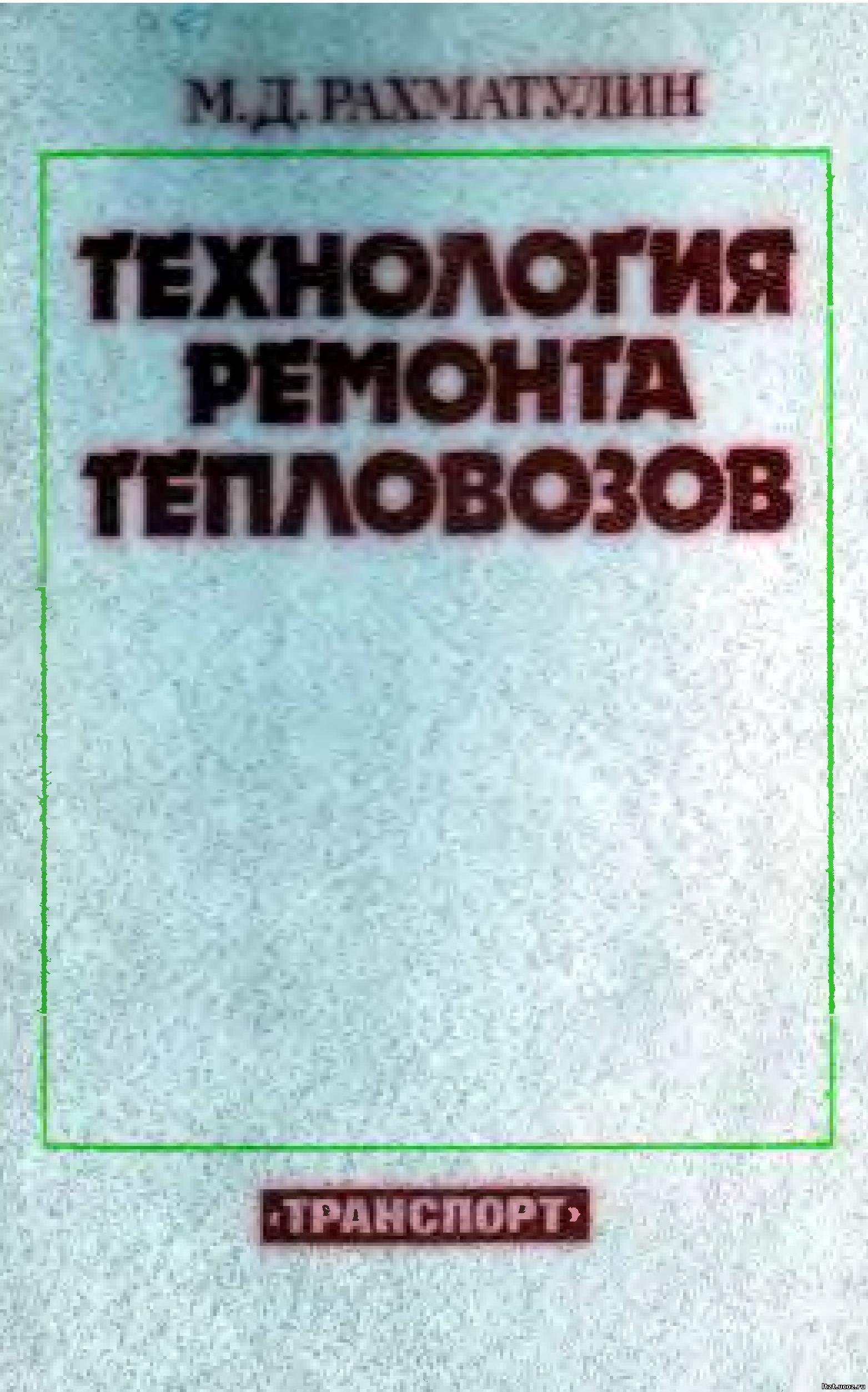 Учебник Собенин Устройство И Ремонт Тепловозов Бесплатно